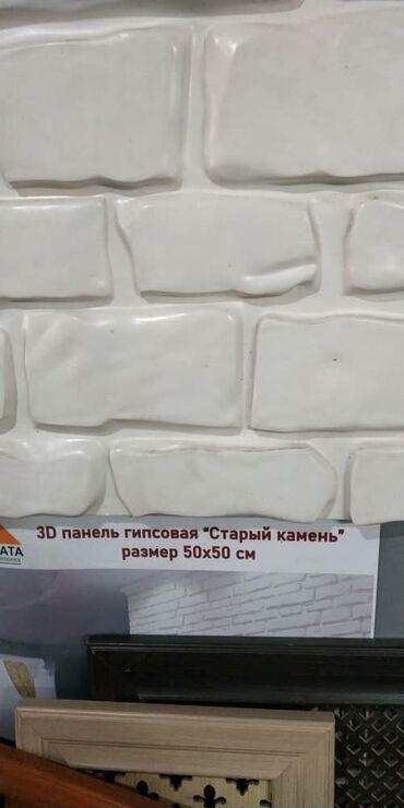Ремонт и строительство - Кызыл-Кия: 3D панел  Декоративный 3D панелдерди жасайбыз