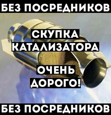 купить мини видеокамеру в Кыргызстан: Куплю катализатор, дорого по анализу, без посредников катализатор ката
