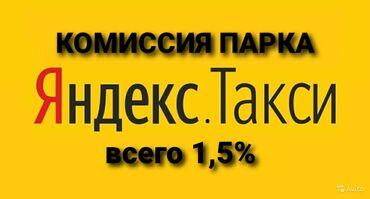Принимаем водителей в Яндекс такси с личным авто или в аренду,,наш