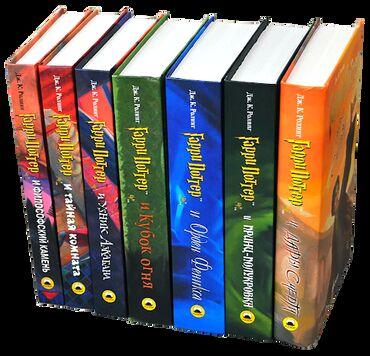 книга гарри поттер купить в Кыргызстан: Куплю книги Гарри Поттер на русском и английском языке