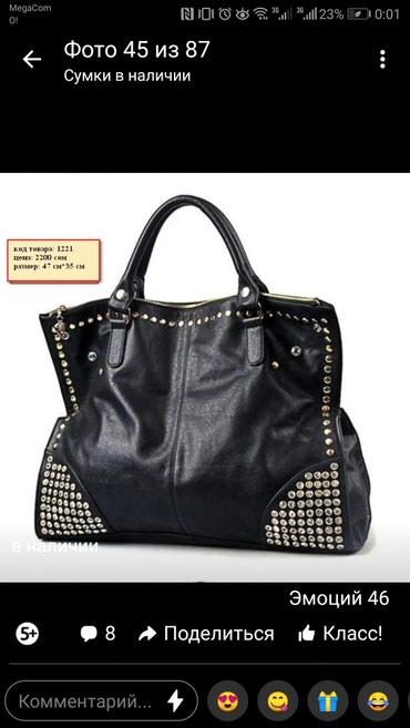 Продаю классную сумку, новая!Носила в Бишкек