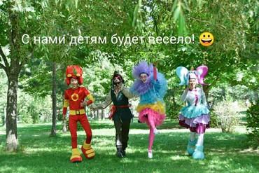 преподаватель танцев в Кыргызстан: День РОЖДЕНИЯДЕТЕЙ Именины- прекрасная возможность собраться вместе с