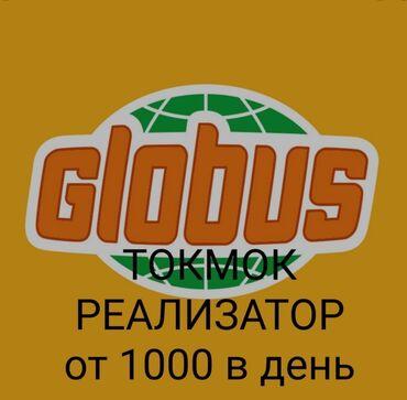 куда можно продать монеты ссср in Кыргызстан   МОНЕТЫ: Требуется реализатор в Глобус Токмок в отдел разливных напитков