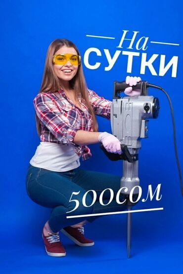 Аренда инструментов - Кыргызстан: Сдам в аренду | Отбойные молотки