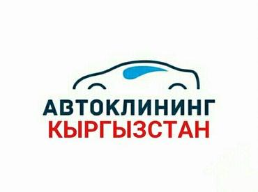 """"""" АвтоКлининг Кыргызстан """" в Бишкек"""