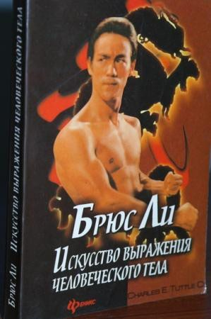 """Bakı şəhərində Книга Раритет """"БРЮС ЛИ - Искусство"""