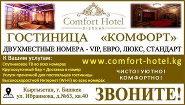 Гостиница в Бишкеке. ГОСТИНИЦА «КОМФОРТ» БИШКЕКК Вашим услугам:Номера