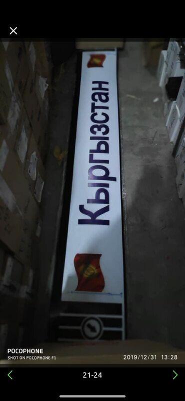 Брызговик кыргызстан длина 2метра 40см ширина 35 см ну Фуру, на прицеп