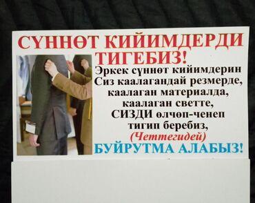 Пошив и ремонт одежды - Кыргызстан: Шьем одежду '' Суннот''комплект и продаем оптом размеры от40 до58 при