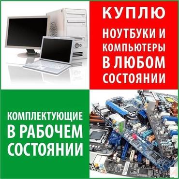 срочная скупка компьютеров в Кыргызстан: Срочный выкуп компьютеров и ноутбуковвсе предложения скидывайте ватсап
