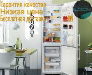 Новый Двухкамерный холодильник Indesit