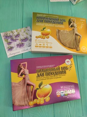 Средства для похудения в Кыргызстан: Акция!!! Королевский Боб для похудения. Доставка по городу Бишкек бесп