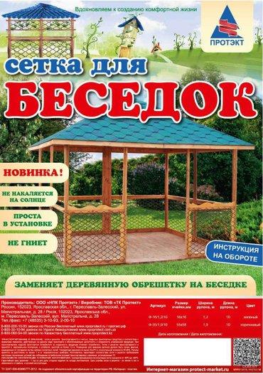 Сетка для  беседок. размер рулона 1. 2м х в Бишкек