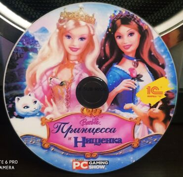 barbie kuklalari - Azərbaycan: Barbie Prinçessa Nişenka.Personal Kompyuter Üçün.Yenidir.Sayı Çoxdur