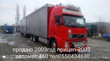 прицеп автомобильный в Кыргызстан: Продаю вольва год 2003 прицеп 2003 год 460 автомат 120 куб