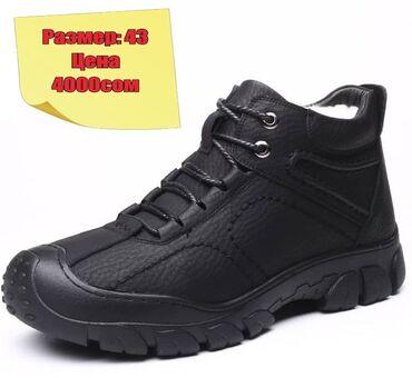 Стильная и качественная зимняя обувь в наличииТолько 43 размер