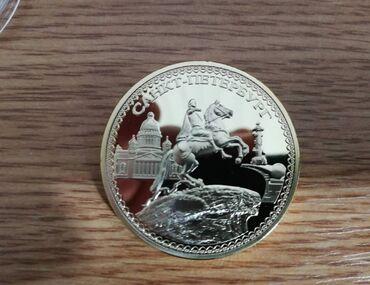 Kovanice - Srbija: Tri ruske velike kovanice - Sankt Petersburg Tri ruske kovanice sa