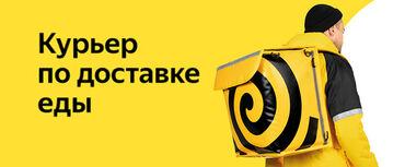 Работа пешего курьера - Кыргызстан: КУРЬЕР – МОСКВА - ДОСТАВКА  Лицензия: № т 03.12.2020   (разрешение на