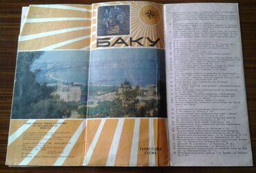 netbook baku - Azərbaycan: Продам карту Баку 1976 года