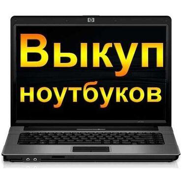 харды для ноутбуков в Кыргызстан: Достаточно отправить нам фотку или вопрос в телеграмм или whatsapp или