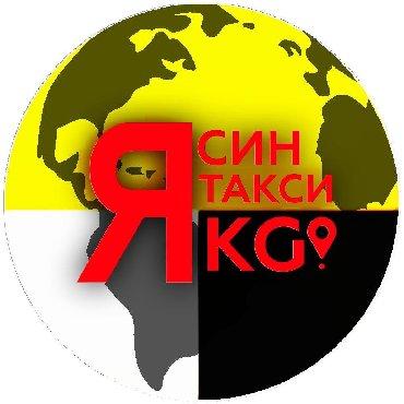 """Спонсор партнер - Кыргызстан: Официальный партнер Яндекс- """"Ясин""""такси набирает водителей.Безплатная"""