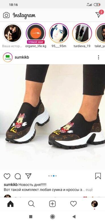 Комплект обувь и сумка на выбор