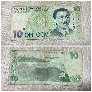 Продам банкноту в 10 сом. Раритет год выпуска 1997