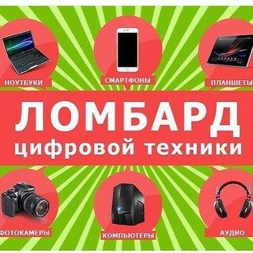 1bcf3b1bde3f Деньги под залог цифровой техники (, цена  Договорная в категории Другие  услуги в Бишкеке