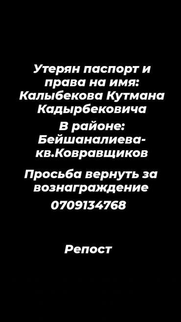 445 объявлений: Утерян паспорт и права на имя: Калыбекова Кутмана Кадырбековича В