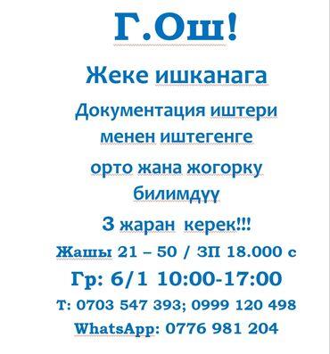 работа в бишкеке кассир в супермаркете в Кыргызстан: Г.Ош! Туруктуу жумуш менен камсыздайбыз! Баарын өзүм үйрөтөм!