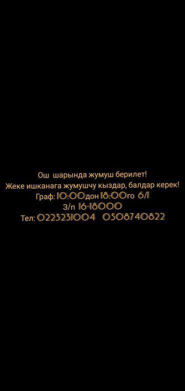 Ош знакомства - Кыргызстан: Завскладом. Без опыта
