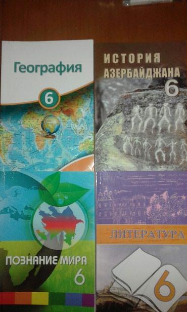 Mingəçevir şəhərində Книги для 6-ого класса
