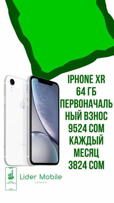 10381 объявлений: Телефон рассрочкага пайызы жок Мобильные телефоны в рассрочку без проц