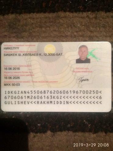 Другое в Кара-Балта: Найден паспорт гулишева рахмиддина мадрахимовича верну за