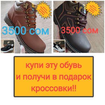 купить диски на камри 40 в Кыргызстан: АКЦИЯ! АКЦИЯ! АКЦИЯ!⠀Купи обувь и получи в подарок кроссовки