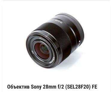 фильтр для вытяжки бишкек in Кыргызстан | ДРУГАЯ БЫТОВАЯ ТЕХНИКА: Продаю объектив sony 28mm f/2В идеальном состоянии, с защитным