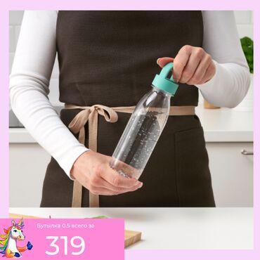 Бутылка для воды, ikea 365+ икеа/365+светло-красный 0.5 лэта бутылка