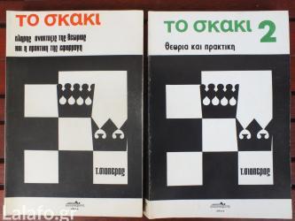 2 βιβλια καινουρια τ0 σκακι σε Περιφερειακή ενότητα Βορείου Τομέα Αθηνών