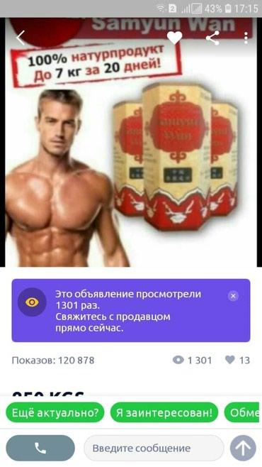 Капсулы для набора мышечной массы тела. В оригинале гарантия 100% в Бишкек
