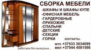 сборка и разборка мебели! всех видов в Бишкек