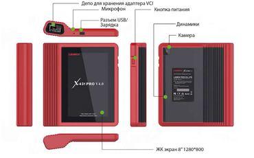 проекты домов бишкек 2017 в Кыргызстан: Официальный диагностический автосканер Launch X-431 Prov.4 (Version
