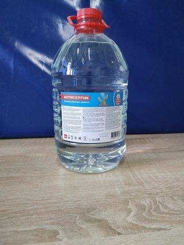Антисептик 5 лит Дезинфицирующее средство на основе спирта 70% В налич