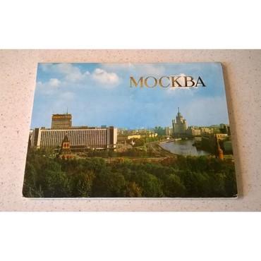 Σετ Καρτ Ποστάλ ( 18 τμχ. ) από Μόσχα του 1982 Σε άριστη κατάσταση