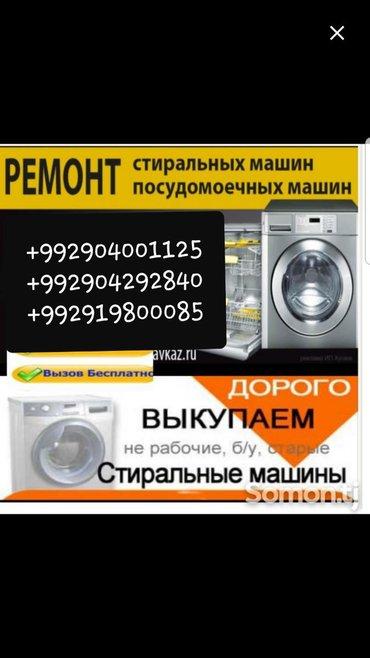 Ремонт стиральных машин в душанбе вызов на дом