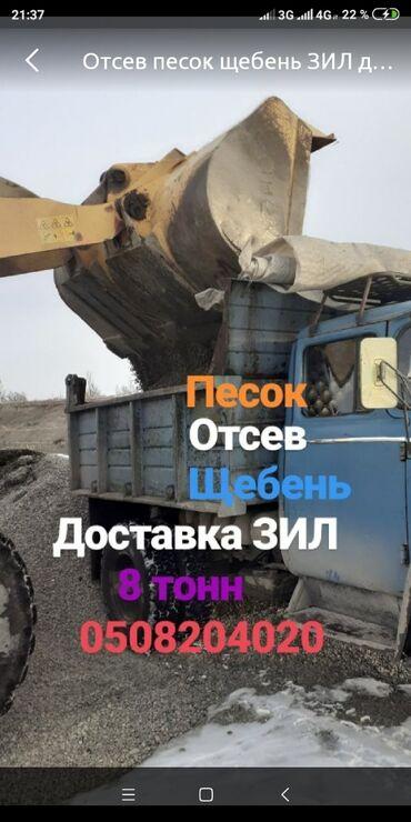 Песок сеянный - Кыргызстан: Глина, Отсев, Чернозем | Бесплатная доставка