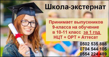 g shok в Кыргызстан: Школа-экстернат  Принимает выпускников 9-класса на обучение в 10-11 кл