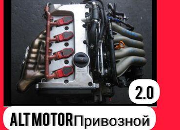 купить ауди а 4 в Кыргызстан: Ауди Пасат моторы 2.0 кубовый 1.8турба1.8 просто 2.4 2.8 а6 горбатая