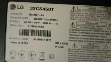 Bakı şəhərində LG televizor, model 32CS460T, 32 dioqonal, ekrani sinib , zapcast