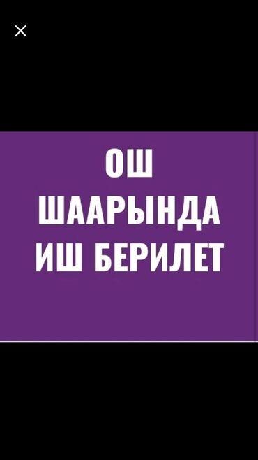 жер уйдон квартира берилет ош in Кыргызстан | БАТИРЛЕРДИ УЗАК МӨӨНӨТКӨ ИЖАРАГА БЕРҮҮ: Ош шаарында туруктуу иш берилет. 18 жаштан жогорку,кардарларды