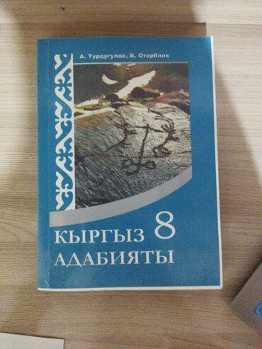 Кыргыз адабият 8 класс.А.Турлугулов Б.Оторбаев
